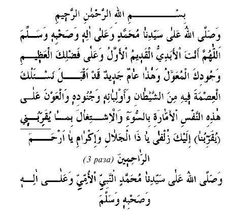 Молитва (дуа) читаемая послдений день года