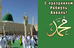 Мусульмане всего мира объединены общей радостью!