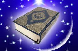 Коран (Koran, Quran)