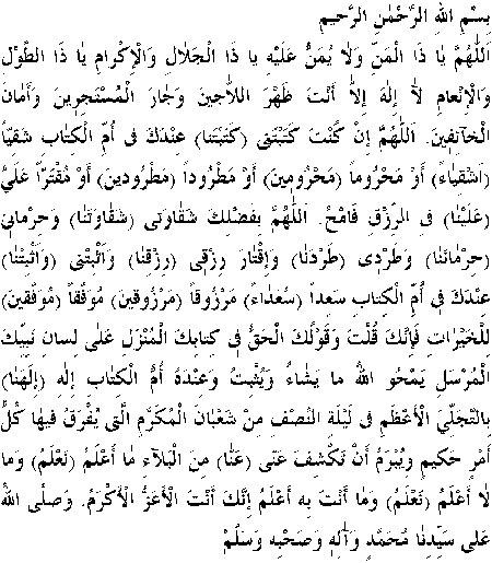 Молитва, читаемая в ночь Бараат (The prayer read at night Baraat)
