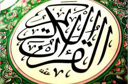 Священный Коран – самое ценное, что есть у человечества