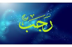 Раджаб – месяц Всевышнего