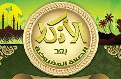 Азкары – молитвы, читаемые после намаза